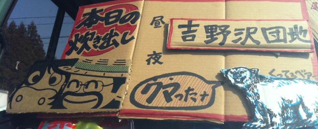 災害救援ネットワーク北海道